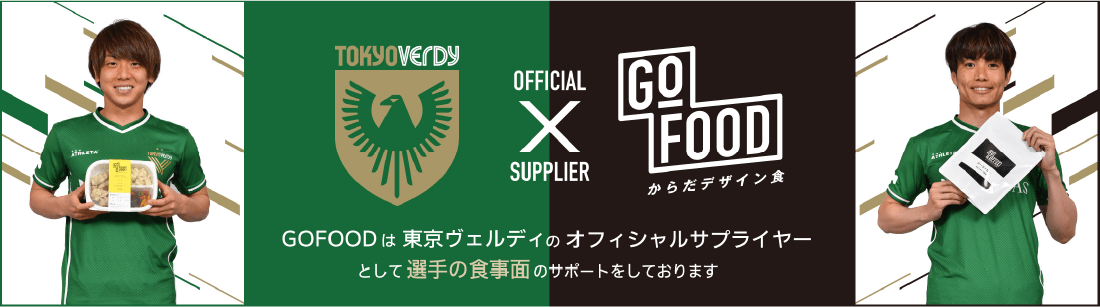 GOFOODは東京ヴェルディのオフィシャルサプライヤーとして選手の食事面のサポートをしております