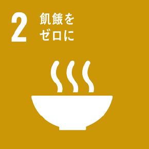 2:飢餓をゼロに